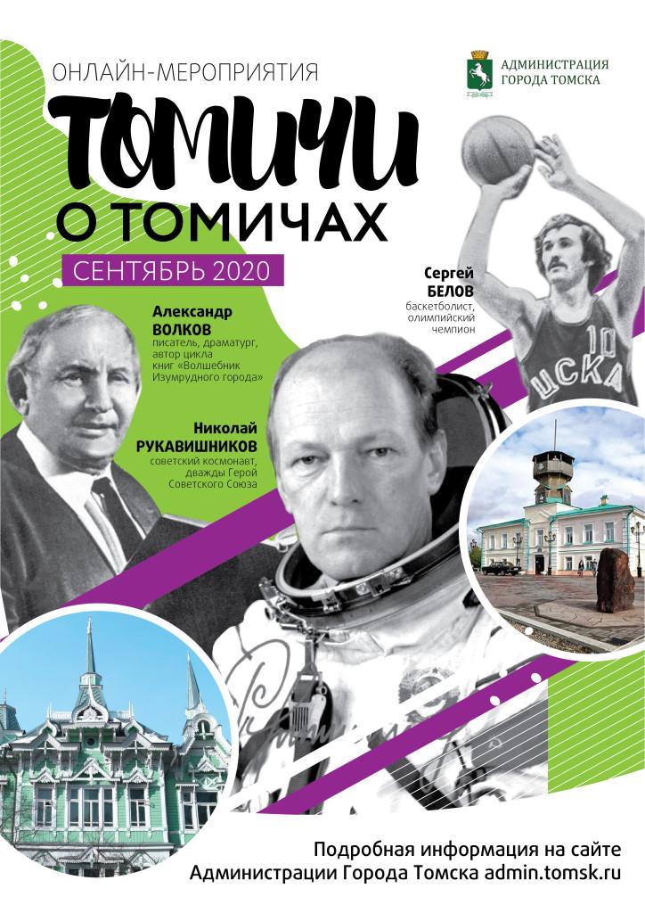 Афиша_Томичи и томичах_А4 (2)